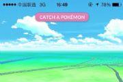 Pokemon Go皮卡丘出没地点 获取方法攻略[多图]