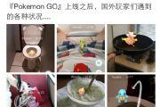 段子频出 Pokemon Go全球玩家逗趣反应合集[多图]