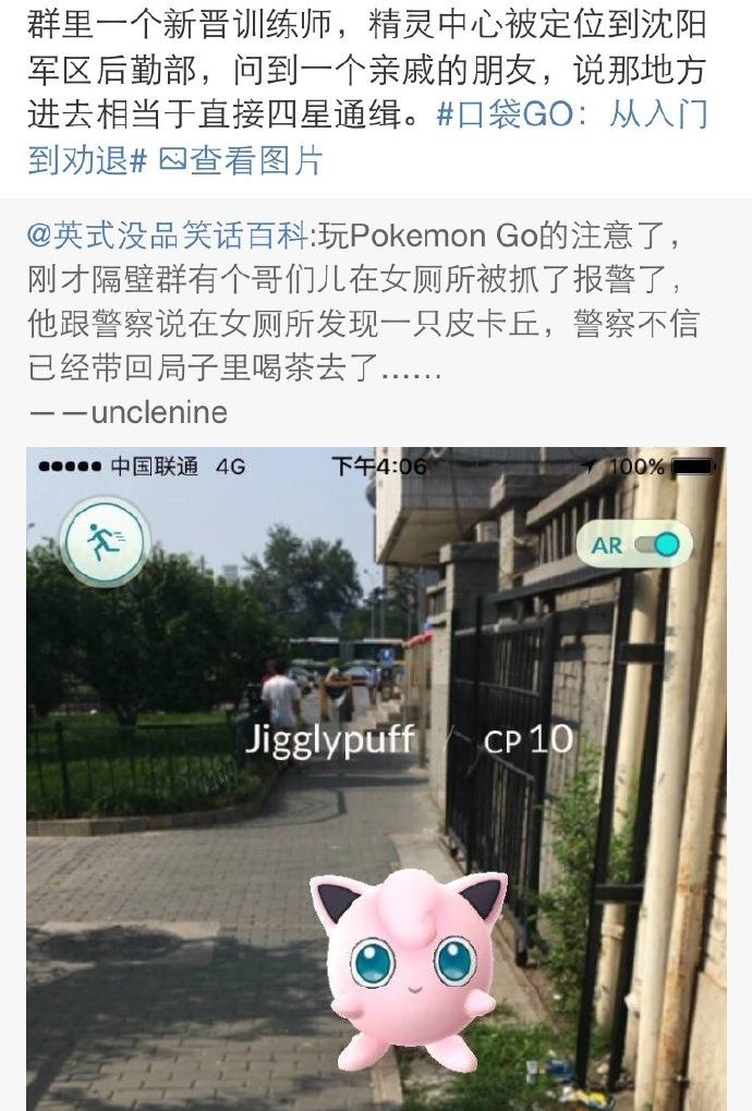 段子频出 Pokemon Go全球玩家逗趣反应合集[多图]图片2