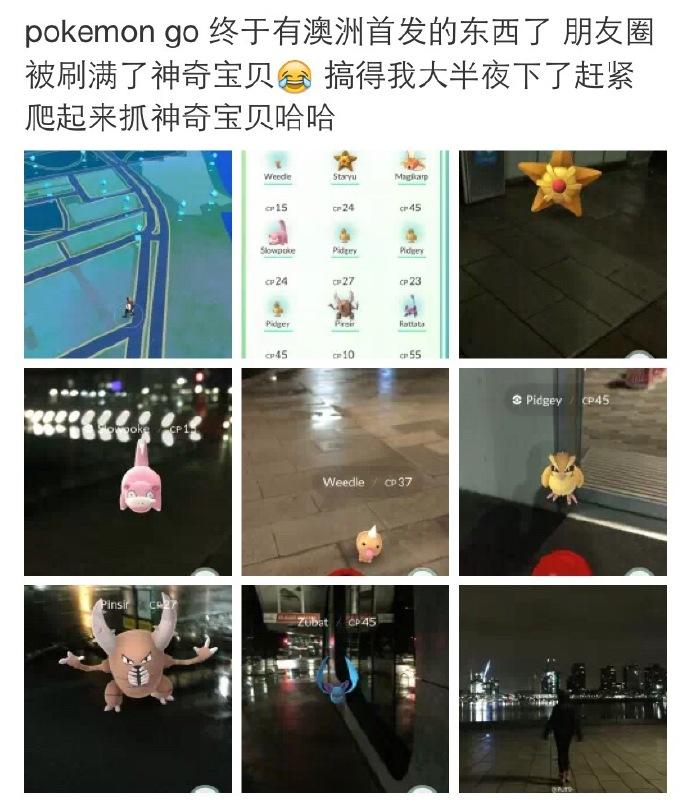 段子频出 Pokemon Go全球玩家逗趣反应合集[多图]图片6