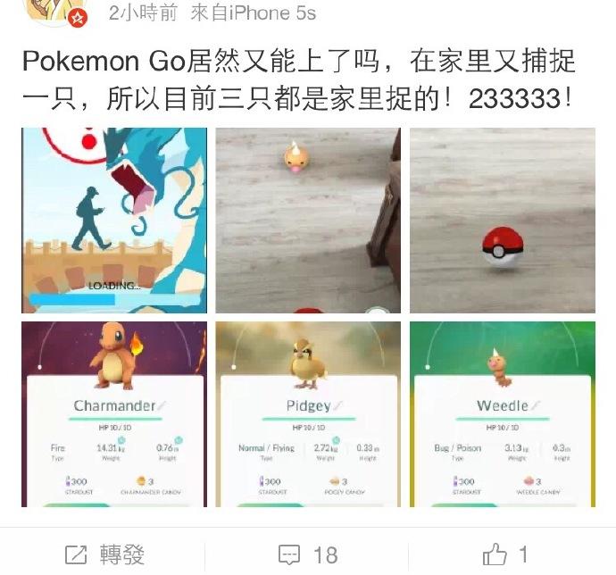 段子频出 Pokemon Go全球玩家逗趣反应合集[多图]图片8