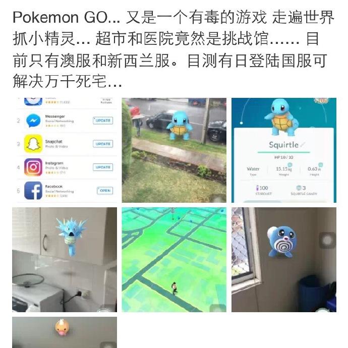 段子频出 Pokemon Go全球玩家逗趣反应合集[多图]图片10
