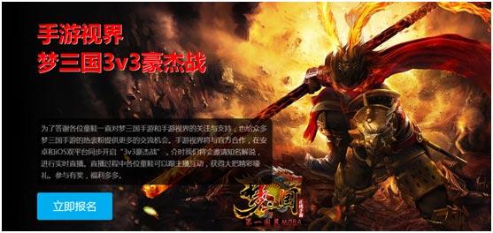 手游视界梦三国手游3V3豪杰赛总决赛即将开启[多图]图片1