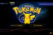 "Pokemon Go国内玩法 模拟器解锁""新姿势""[多图]"