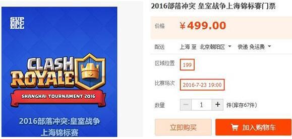 门票瞬间售罄!皇室战争上海锦标赛一票难求[多图]图片2