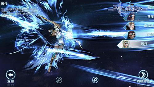 游侠觉醒物理远程 《剑与魔法》游侠技能提前知[多图]图片1