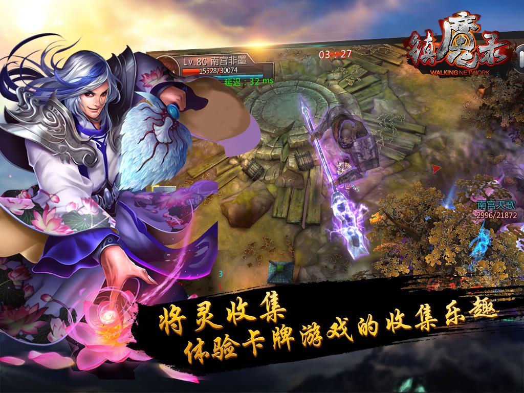 首创附体将灵玩法《三国镇魔录》手游视频[多图]图片3