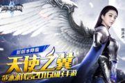 《暗黑黎明2》全新资料片天使之翼来袭[多图]