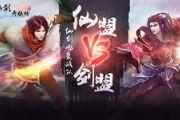 剑仙也爱站队 《仙剑3D回合》引领阵营实时PK时代[多图]