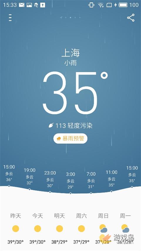 Flyme天气应用再更新:分享天气还有此刻的心情[多图]