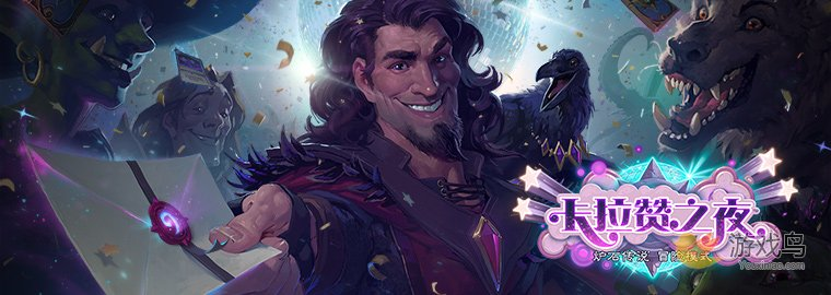 卡拉赞之夜《炉石传说》新冒险模式开启[多图]图片1