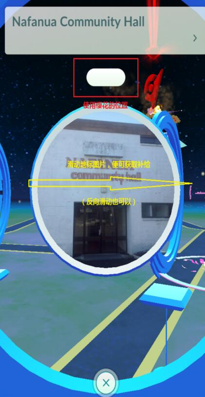 《口袋妖怪GO》最全攻略之游戏道具用法攻略[多图]图片3