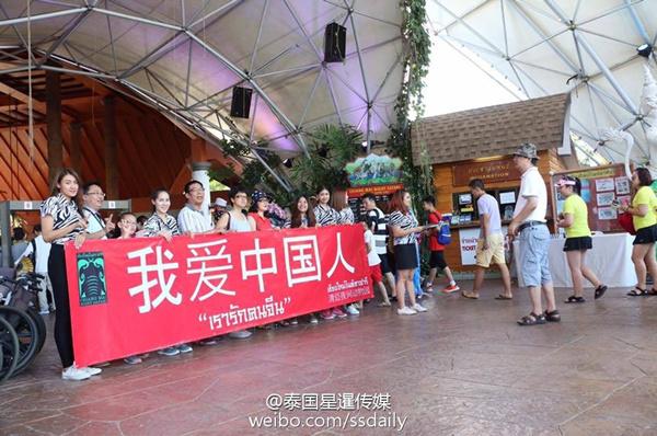 """泰国清迈现""""我爱中国人"""" 因中国游客减少[多图]图片1"""