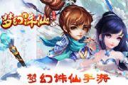 《梦幻诛仙》手游特色玩法宣传视频来袭