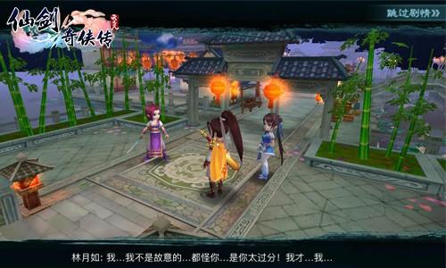 杨幂代言《仙剑奇侠传3D回合》今日全平台首发[多图]图片2