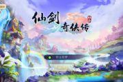《仙剑奇侠传3D回合》评测:回合制式情怀[多图]