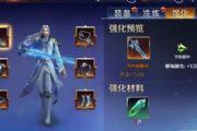 幻城手游装备系统 幻城手游装备强化小技巧[图]