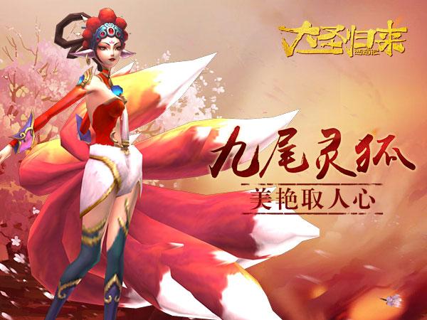 《大圣归来手游》夺命九尾狐 笑惑百生图片1
