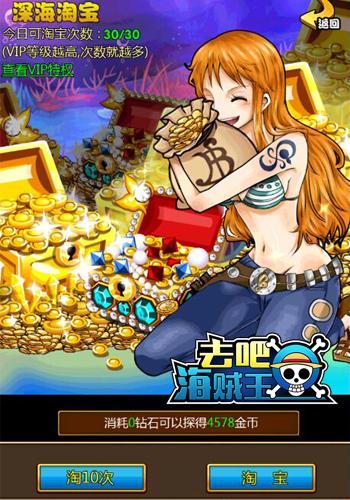 淘金大时代 《去吧海贼王》海底寻宝图上线[多图]图片2