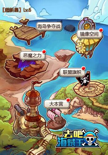 全员出动新航线《去吧海贼王》跨区抢海岛玩法[多图]图片1