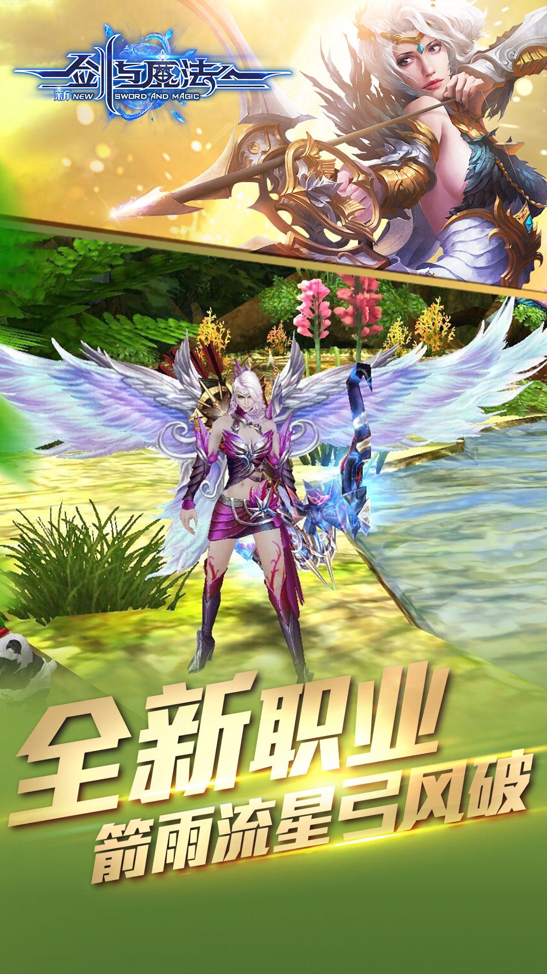 新剑与魔法图2: