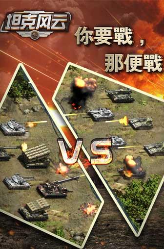 超级装备来袭《坦克风云》全新武器 装置曝光[多图]图片2