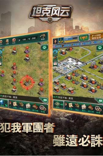 超级装备来袭《坦克风云》全新武器 装置曝光[多图]图片3