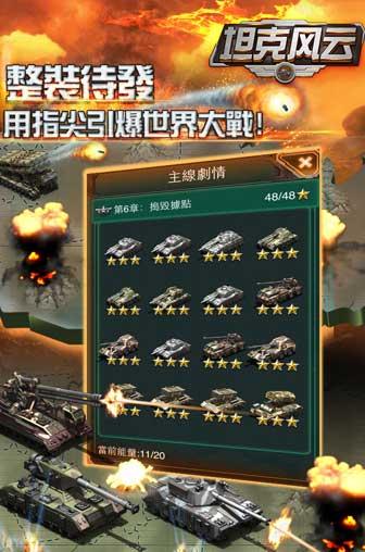 超级装备来袭《坦克风云》全新武器 装置曝光[多图]图片4