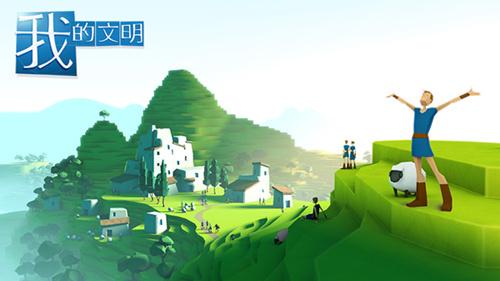 艺术品级手游《我的文明》即将登陆iOS[多图]图片1