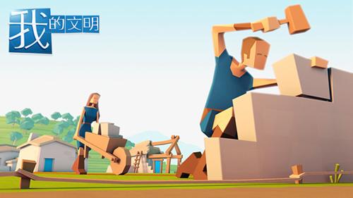 艺术品级手游《我的文明》即将登陆iOS[多图]图片5