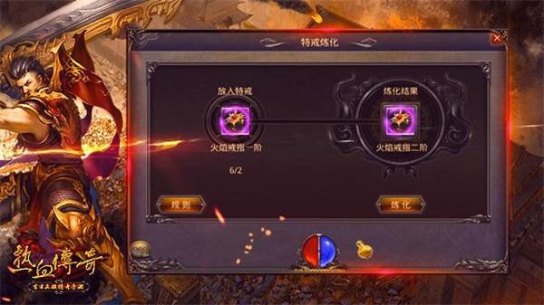 《热血传奇手机版》9月新版 九大戒装备登场[多图]图片2