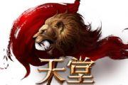 NCSOFT手游《天堂Red Knights》视频