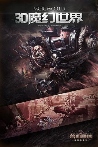 兽血再燃图1: