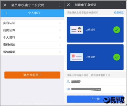 微信再推出逆天功能 再不需要随身携带身份证