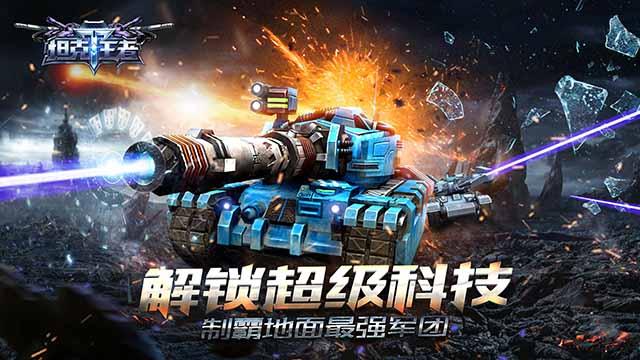 坦克王者图1: