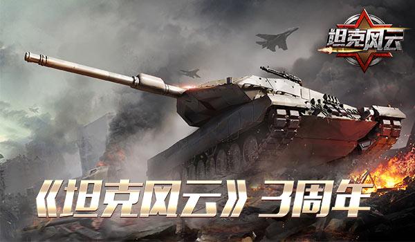 《坦克风云》三周年庆典 致敬不败的军团!