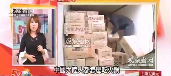 台主播再现奇葩说:大陆人吃火锅不放料[多图]图片2