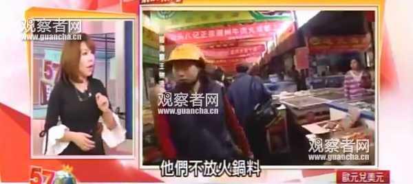 台主播再现奇葩说:大陆人吃火锅不放料[多图]图片3