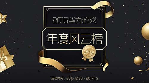 《永恒纪元》入选华为游戏年度风云榜十佳网游[多图]图片1