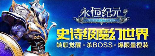 《永恒纪元》入选华为游戏年度风云榜十佳网游[多图]图片2