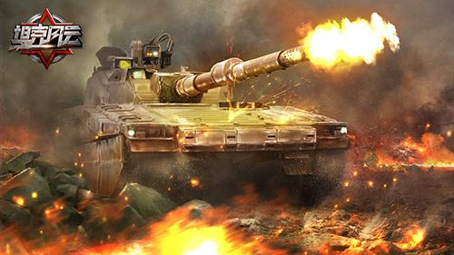 《坦克风云》合理运用资源 最大产出是王道[多图]图片2