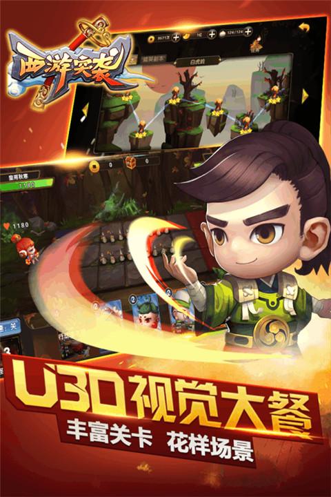 西游突袭H5游戏下载地址图3:
