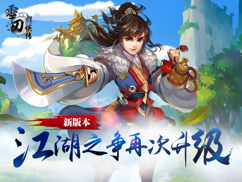 《雪刀群侠传》将开新版本 江湖之争再升级[多图]图片1