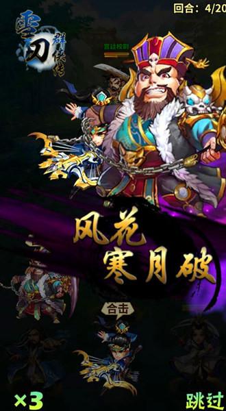 《雪刀群侠传》将开新版本 江湖之争再升级[多图]图片2