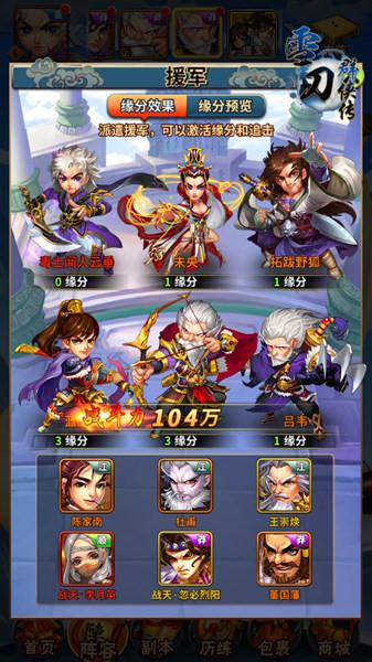 《雪刀群侠传》将开新版本 江湖之争再升级[多图]图片3