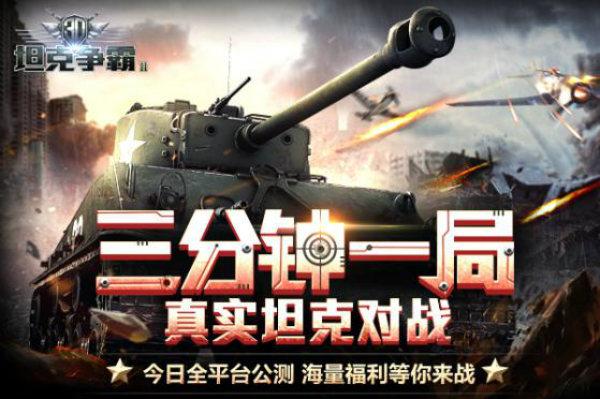 《3D坦克争霸2》今日开启全平台不删档测试[多图]图片1