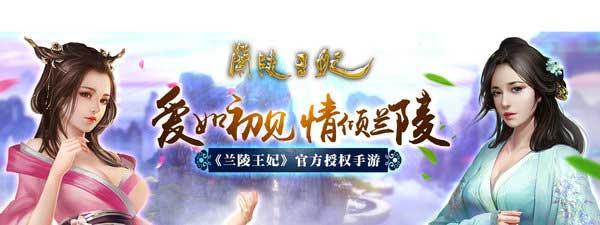 电视剧同名手游《兰陵王妃》今日首发[多图]图片3