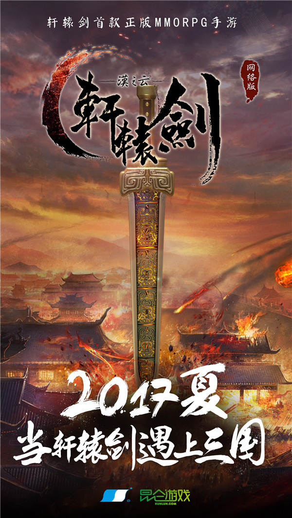 大地图MMO 《轩辕剑之汉之云》手游首次曝光[多图]图片2