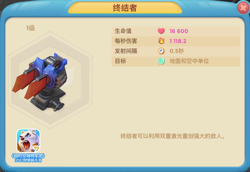 最强防御觉醒《超萌军团》六大超级武器介绍[多图]图片3