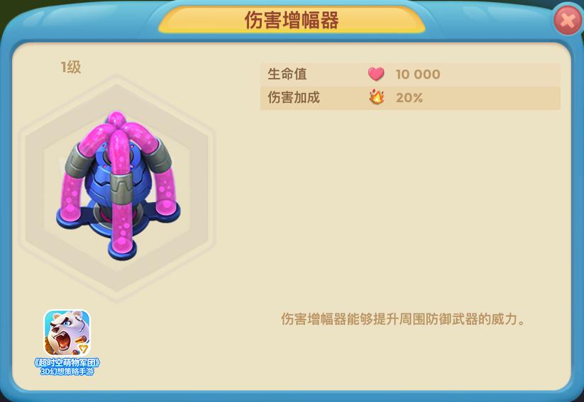 最强防御觉醒《超萌军团》六大超级武器介绍[多图]图片5